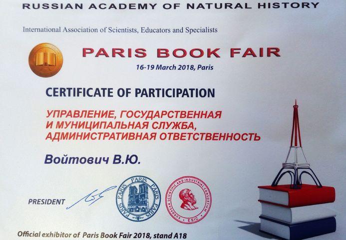 Сертификат участника Парижского книжного салона (16-19 марта 2018 г., Париж, Франция)